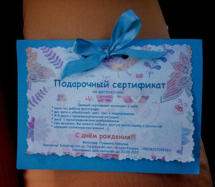 Поздравление на подарочном сертификате